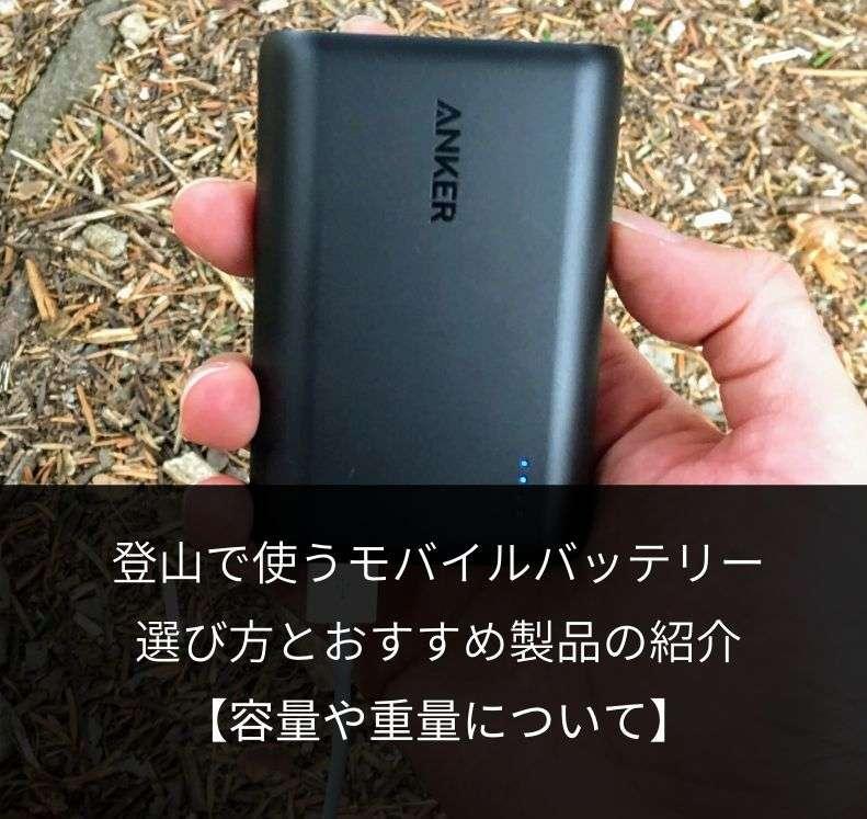 登山で役立つモバイルバッテリー!選び方とおすすめ製品を紹介!