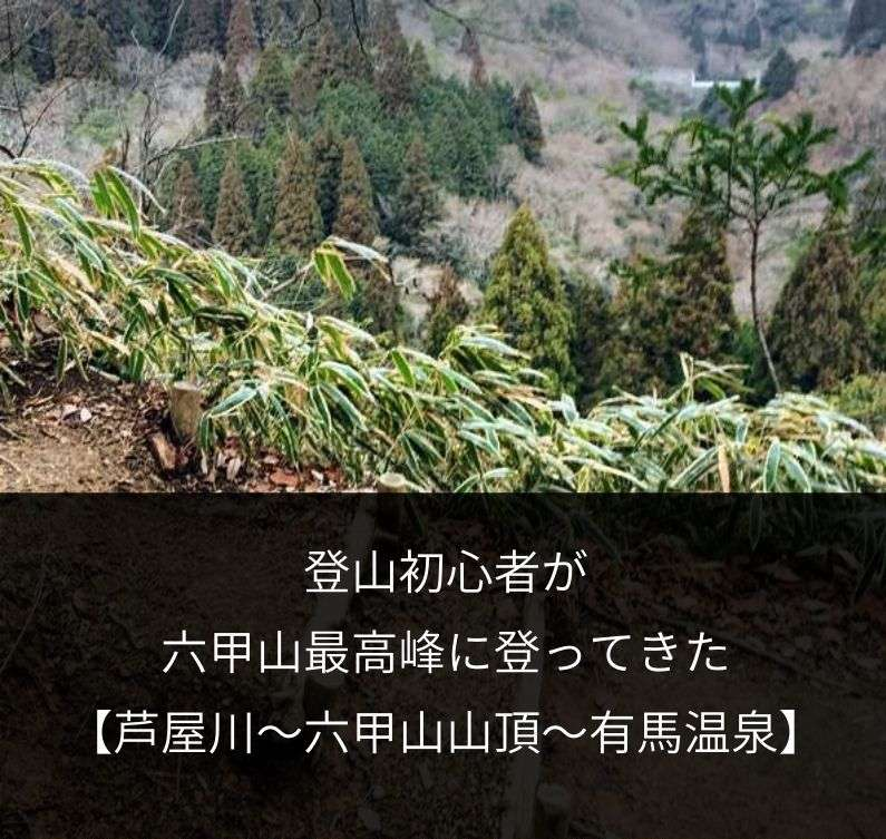 六甲山登山に初心者が行ってきた【有馬温泉へ向かう人気コース】