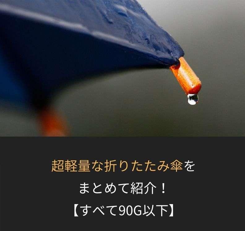 【全て90g以下】超軽量な折りたたみ傘おすすめ6選!