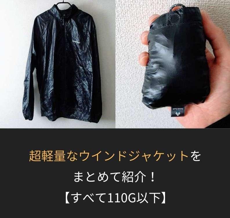 【全て110g以下】超軽量なウインドジャケット厳選7選