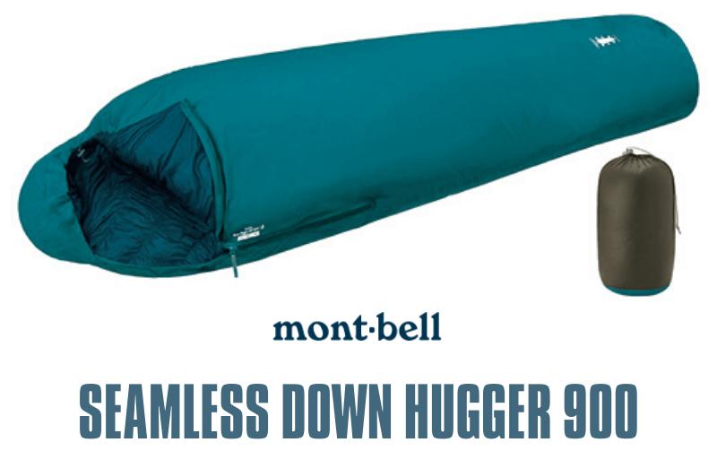 モンベル「シームレスダウンハガー900」がすごい!画期的な構造を持つ新シェラフ