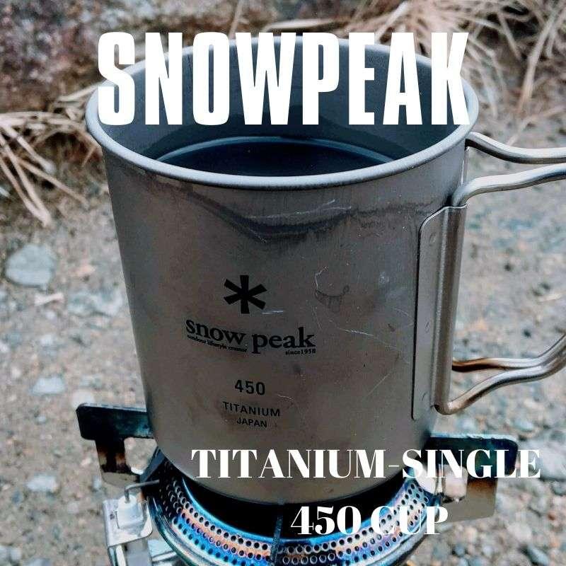 スノーピーク「チタンシングルマグ450」レビュー!ULクッカーとしても使えて便利!