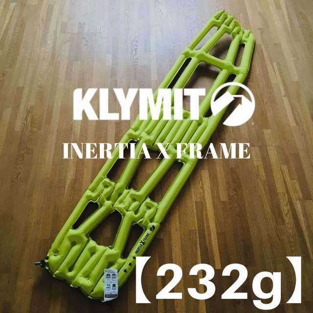 クライミット「InertiaX Frame(イナーシャXフレーム)」レビュー