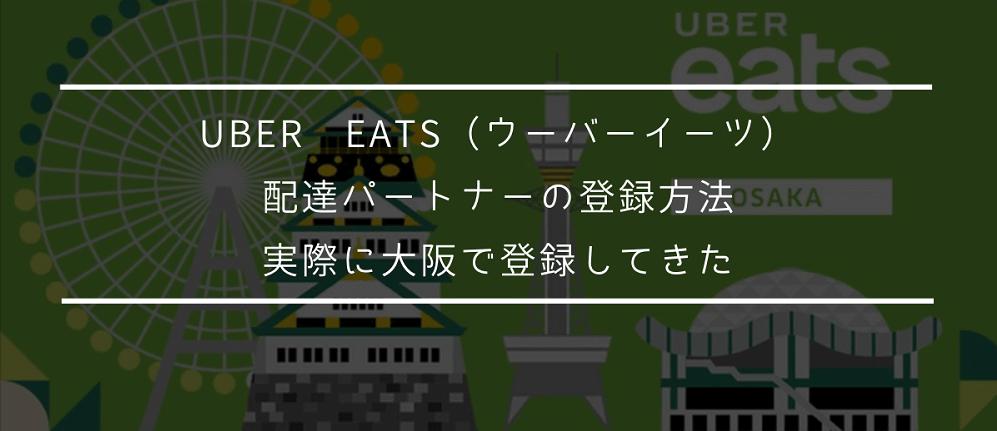 Uber Eats(ウーバーイーツ)大阪の配達員の登録方法