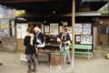 [泉岳寺][忠臣蔵]四十七士墓所前の線香売り場