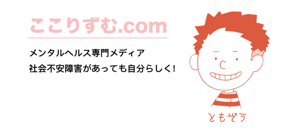 ここりずむ.comロゴ