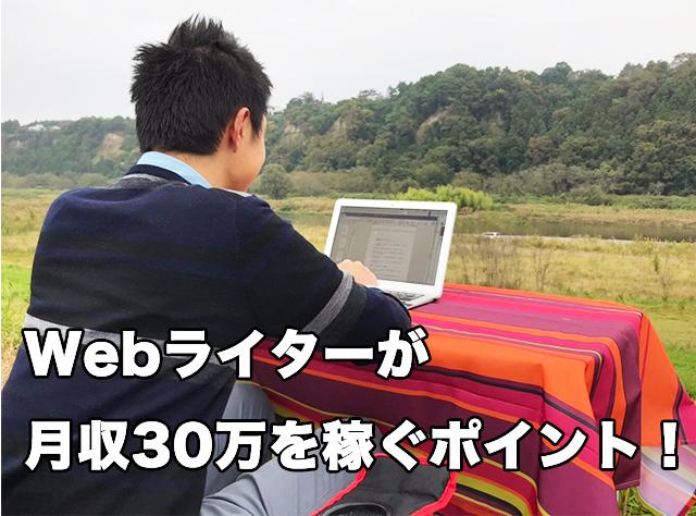 Webライターが月収30万円を稼ぐポイント