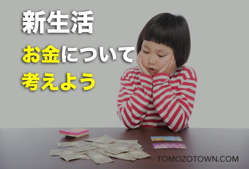 f:id:tomozonesu:20180421103721p:plain