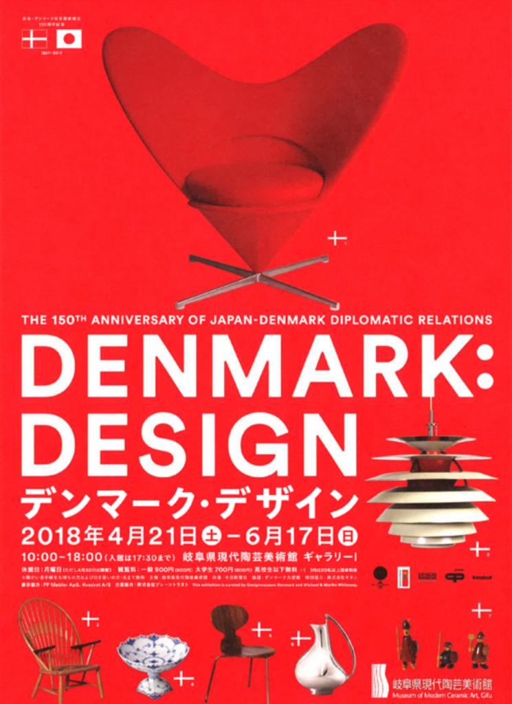 岐阜県現代陶芸美術館デンマークデザイン展