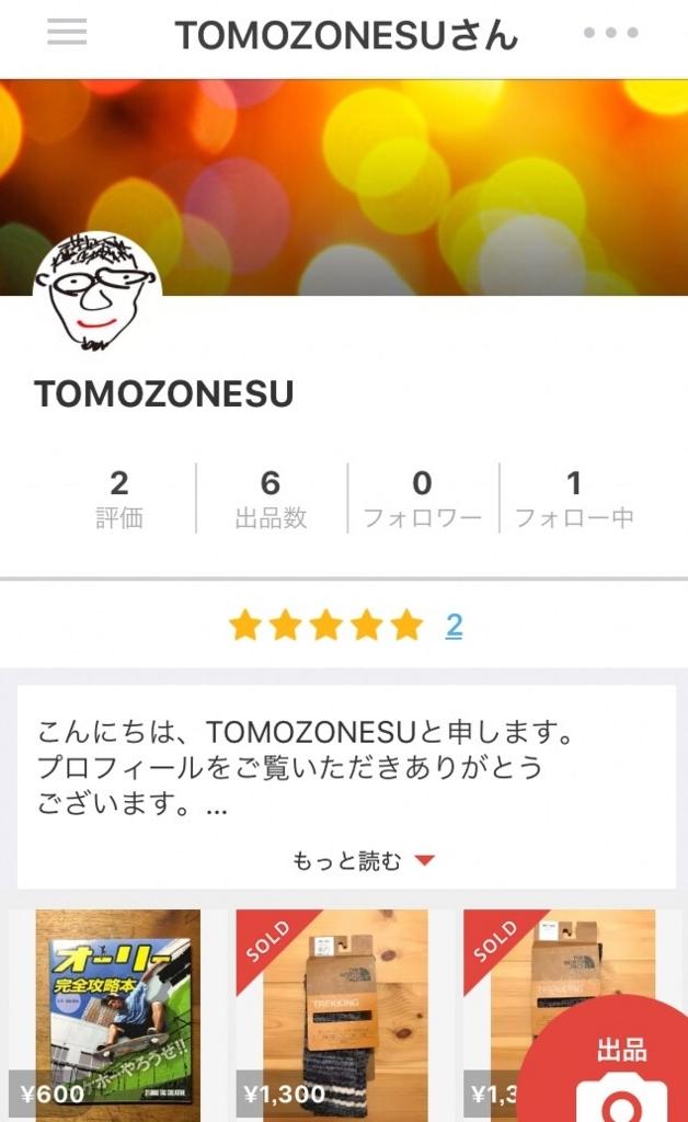 f:id:tomozonesu:20180503104224j:plain