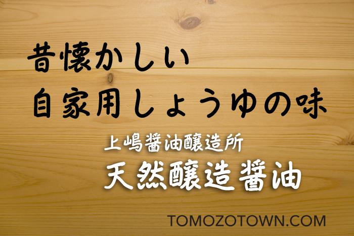 上嶋醤油醸造所