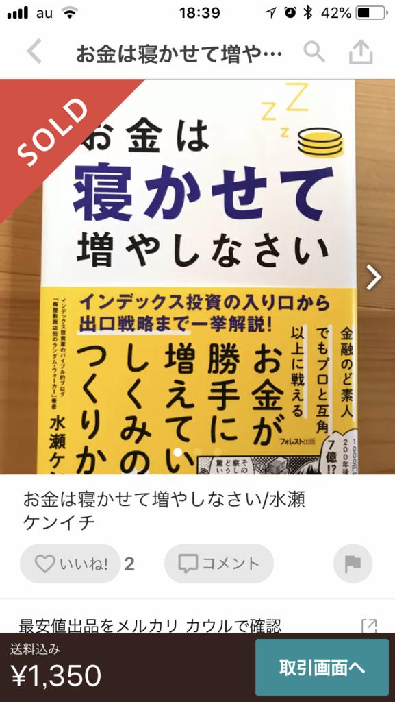 f:id:tomozonesu:20180529195412p:plain
