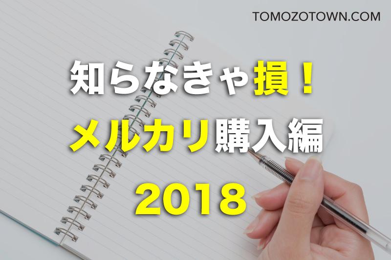 f:id:tomozonesu:20180602213346p:plain