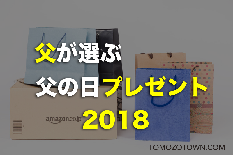 f:id:tomozonesu:20180603165358p:plain