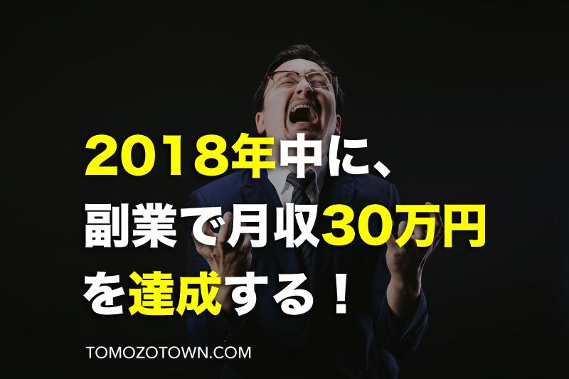 f:id:tomozonesu:20180606212232p:plain