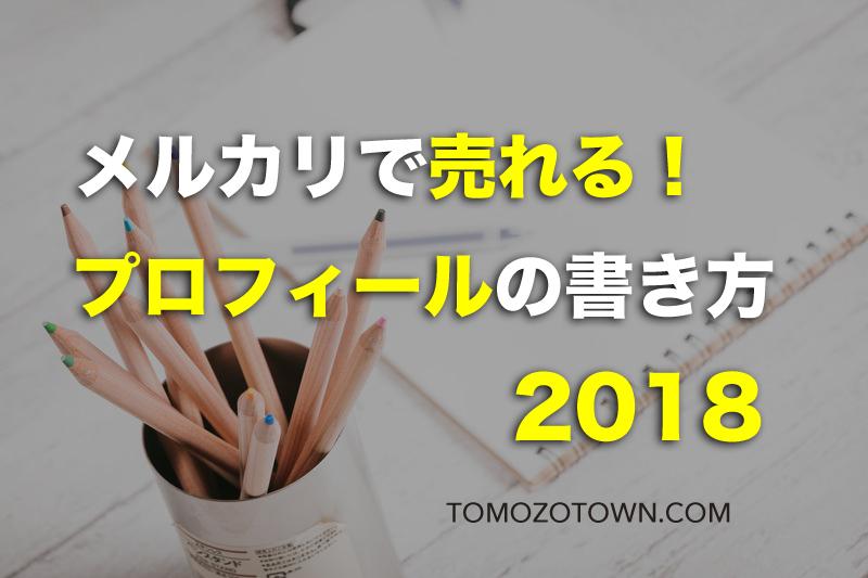 f:id:tomozonesu:20180609231411p:plain
