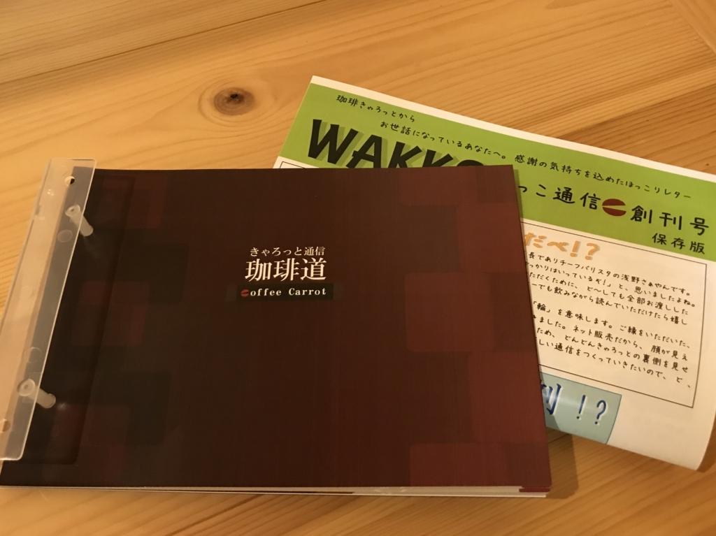 f:id:tomozonesu:20180610005919j:plain