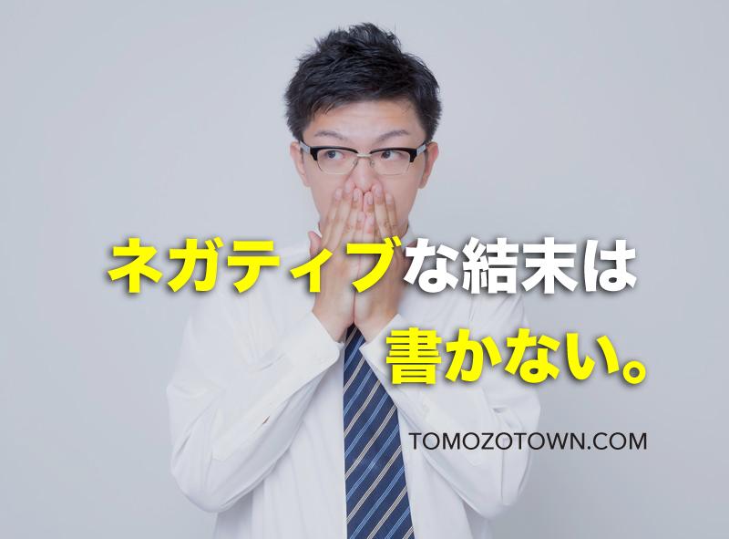 f:id:tomozonesu:20180611231201p:plain