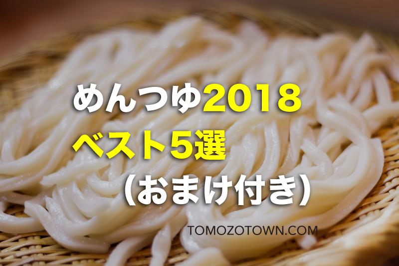 f:id:tomozonesu:20180614180617p:plain
