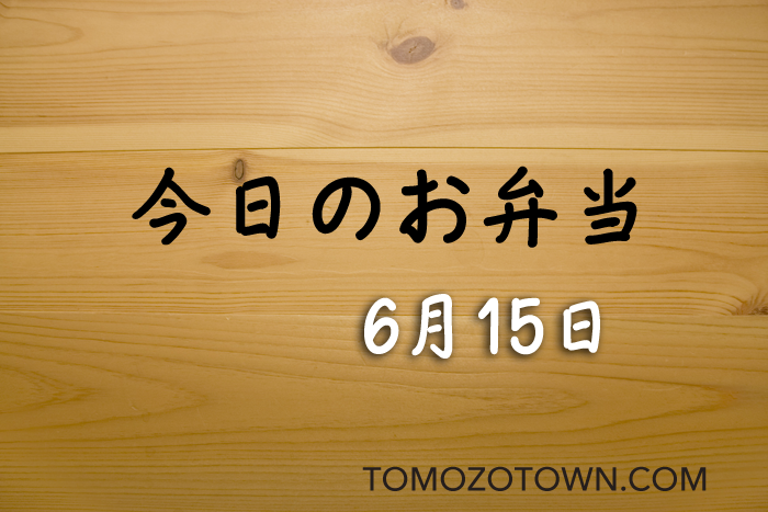 f:id:tomozonesu:20180614225805p:plain