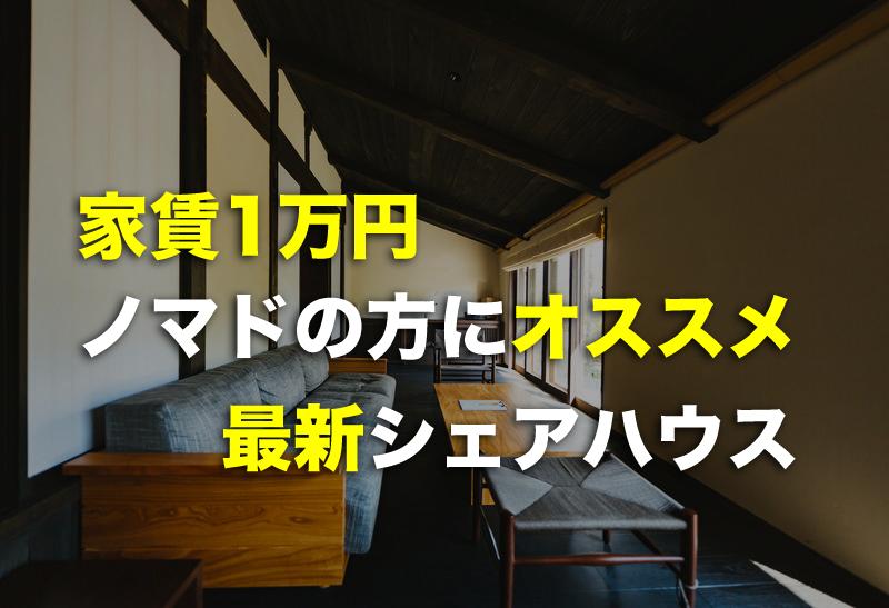 ポケットレジデンスの紹介記事表紙