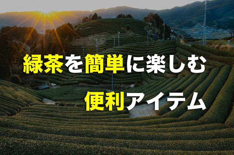 緑茶の効果的な飲み方の表紙