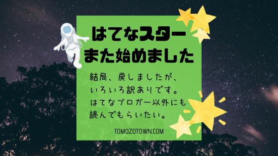 f:id:tomozonesu:20180902154946p:plain