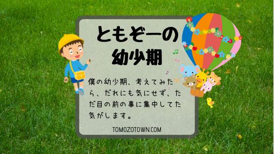 f:id:tomozonesu:20180926190613p:plain