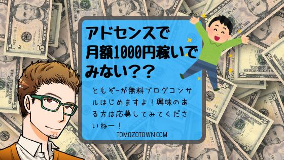 f:id:tomozonesu:20180930214030p:plain