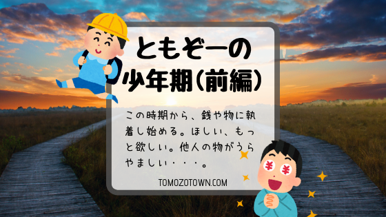 f:id:tomozonesu:20181006105801p:plain