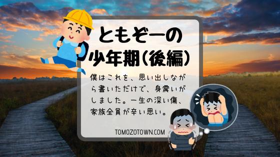 f:id:tomozonesu:20181010220550p:plain