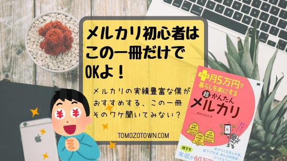 f:id:tomozonesu:20181019111224p:plain