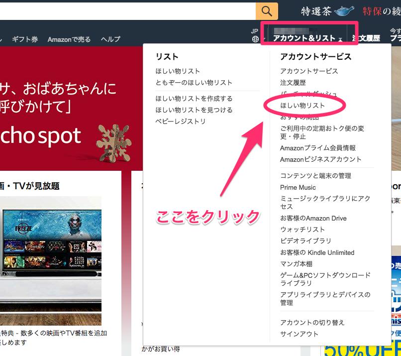 amazonほしい物リスト作成手順1
