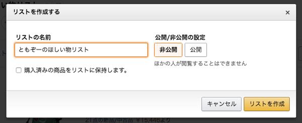 amazonほしい物リスト作成手順2-1