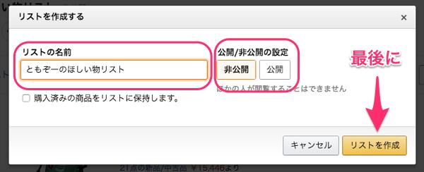 amazonほしい物リスト作成手順3