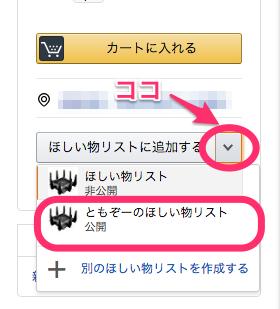amazonほしい物リスト追加手順2