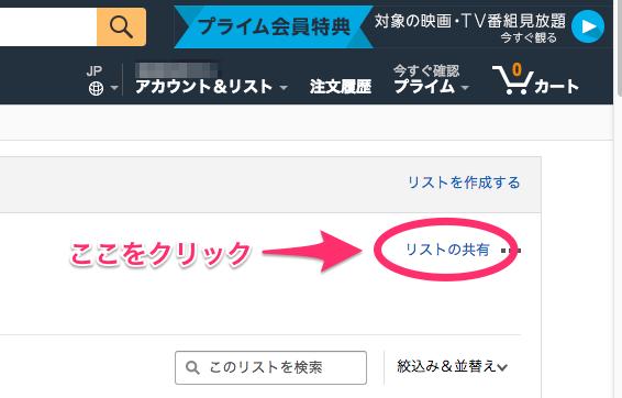 amazonほしい物リスト公開手順2