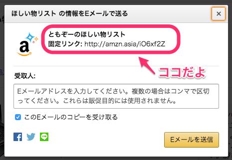 amazonほしい物リスト公開手順3