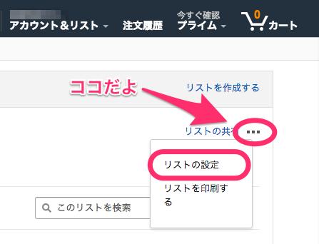 amazonほしい物リストの住所非公開手順1