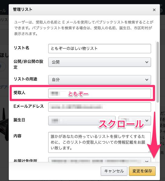 amazonほしい物リストの住所非公開手順2