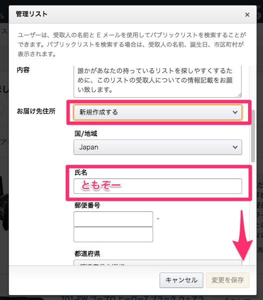 amazonほしい物リストの住所非公開手順3-1