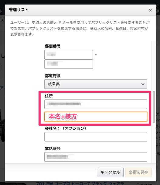 amazonほしい物リストの住所非公開手順3-2