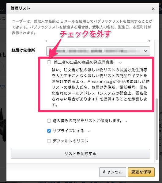 amazonほしい物リストの住所非公開手順4