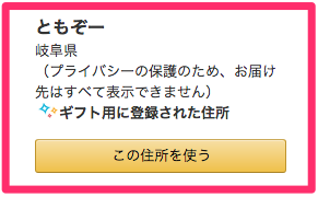 amazonほしい物リストから買う手順2