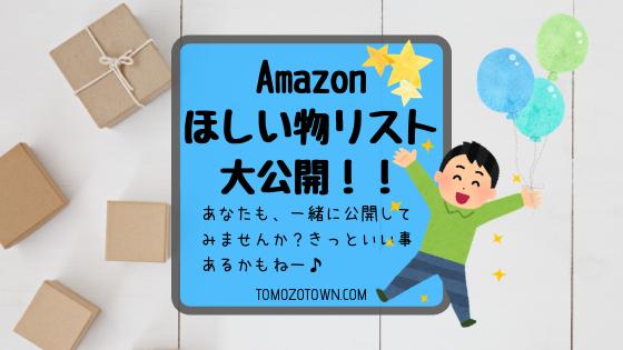 amazonほしい物リストの表紙