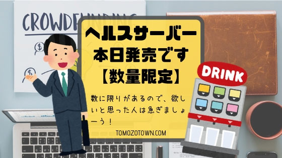 f:id:tomozonesu:20181127225903j:plain