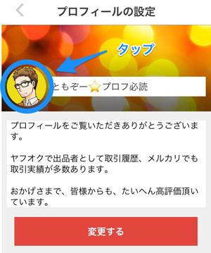 メルカリ プロフィール画像変更手順5