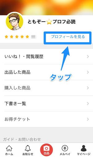 メルカリ プロフィール画像変更手順2
