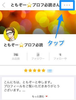 メルカリ プロフィール画像変更手順3
