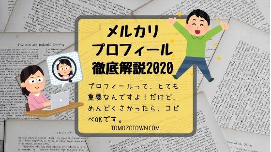 f:id:tomozonesu:20200119170143j:plain